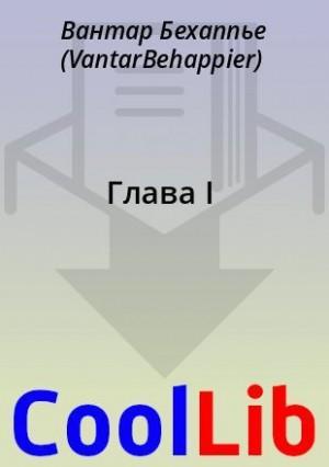 Бехаппье Вантар - Глава I