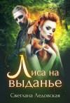 Ледовская Светлана - Лиса на выданье