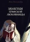 Лисканова Яна - Заметки графской любовницы