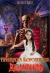 Кат Зозо - Принцесса Королевства Демонов