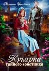 Красовская Марианна - Кухарка тайного советника
