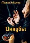Зайцева Мария - Инкубы