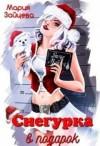 Зайцева Мария - Снегурка в подарок