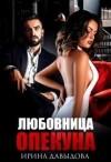 Давыдова Ирина - Любовница опекуна