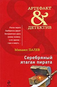 Палев Михаил - Серебряный ятаган пирата