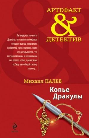 Палев Михаил - Копье Дракулы