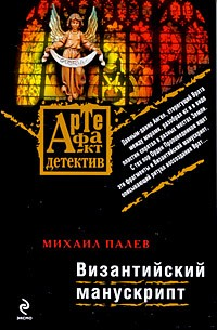 Палев Михаил - Византийский манускрипт