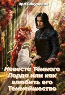 Сакурская Яра - Невеста Тёмного Лорда или как влюбить его Темнейшество