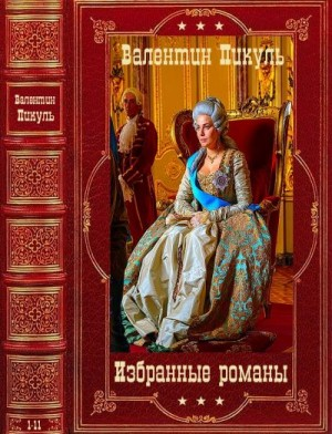 Пикуль Валентин - Избранные  романы. Компиляция. Книги 1-11