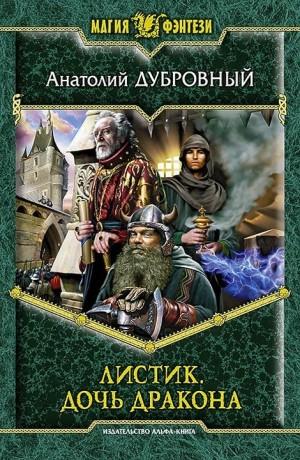 Дубровный Анатолий - Дочь дракона