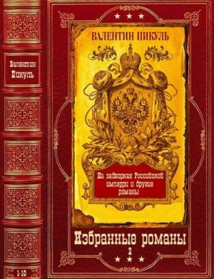 Пикуль Валентин - Избранные романы. Компиляция. Книги 1-10