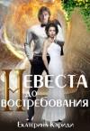 Кариди Екатерина - Невеста до востребования