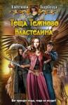Барбуца Евгения - Теща Темного Властелина