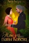 Алора Анна - Жена для Главы Ковена