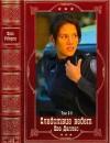 Робертс Нора - Следствие ведёт Ева Даллас-2. Компиляция. Книги 1-28
