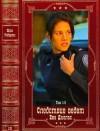 Робертс Нора - Следствие ведёт лейтенант Ева Даллас-1. Компиляция. Книги 1-21