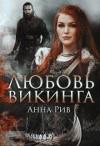 Ривн Анна - Любовь Викинга