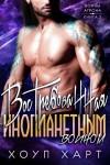 Харт Хоуп - Востребованная инопланетным воином