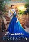 Соболянская Елизавета - Нечаянная невеста