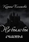 Пьянкова Карина - Не было бы счастья