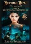 Звездная Елена - НортРи. Королевская помолвка