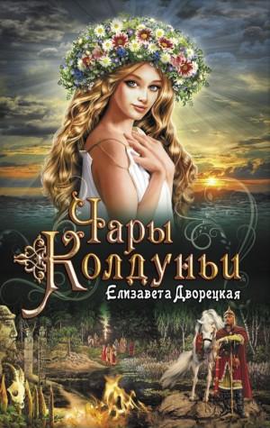 Дворецкая Елизавета - Чары колдуньи