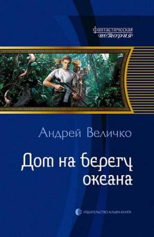Величко Андрей - Дом на берегу океана