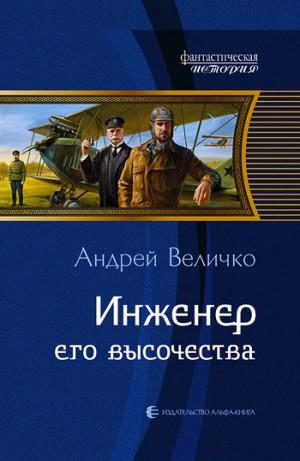 Величко Андрей - Инженер его высочества