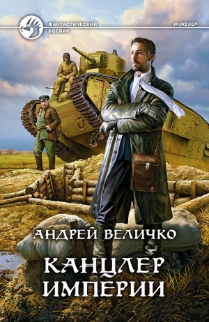 Величко Андрей - Канцлер империи