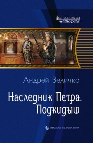 Величко Андрей - Подкидыш