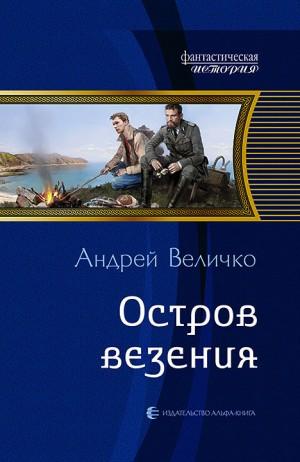 Величко Андрей - Остров везения