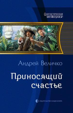 Величко Андрей - Приносящий счастье