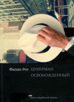 Рот Филип - Цукерман освобожденный