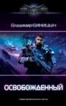Синицын Владимир - Освобожденный