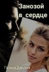 Джулай Галина - Занозой в сердце