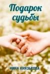 Князькова Нина - Подарок судьбы