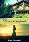 Князькова Нина - Дом с историей