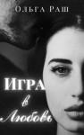 Раш Ольга - Игра в любовь