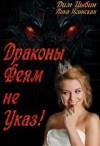 Ясинская Лика, Цыбин Дмитрий - Драконы Феям Не Указ!