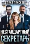Ленская Елена - Нестандартный секретарь