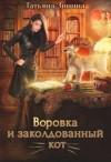 Зинина Татьяна - Воровка и заколдованный кот