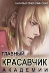 Смеречинская Наталья - Главный красавчик Академии