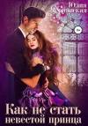 Чернявская Юлия - Как не стать невестой принца