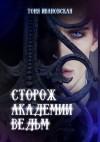 Ивановская Тоня - Сторож Академии ведьм