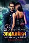 Иствуд Кира - Возвращение злодейки любовного романа