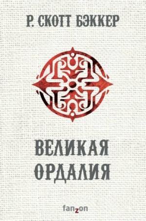 Бэккер Р. Скотт - Великая Ордалия