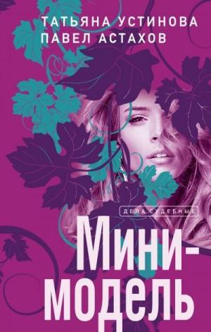 Астахов Павел, Устинова Татьяна - Мини-модель [озн.фрагмент]