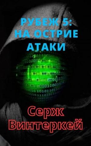 Винтеркей Серж - Рубеж 5: На острие атаки