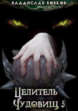 Бобков Владислав - Целитель чудовищ - 5