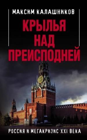 Калашников Максим - Крылья над Преисподней. Россия и Мегакризис XXI века